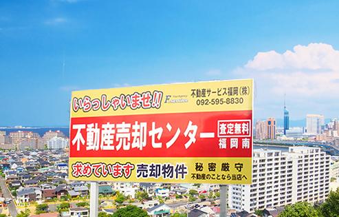 不動産売却センター福岡南にお任せください