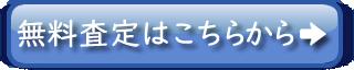 不動産売却センター 福岡南