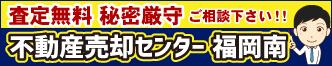 不動産売却センター福岡南
