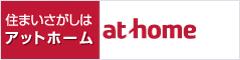 アットホーム