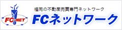 福岡の不動産売買専門ネットワーク