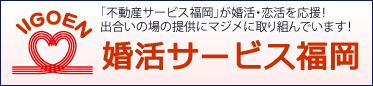 婚活サービス福岡