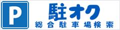駐車場情報検索サイト