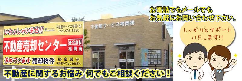 不動産サービス福岡